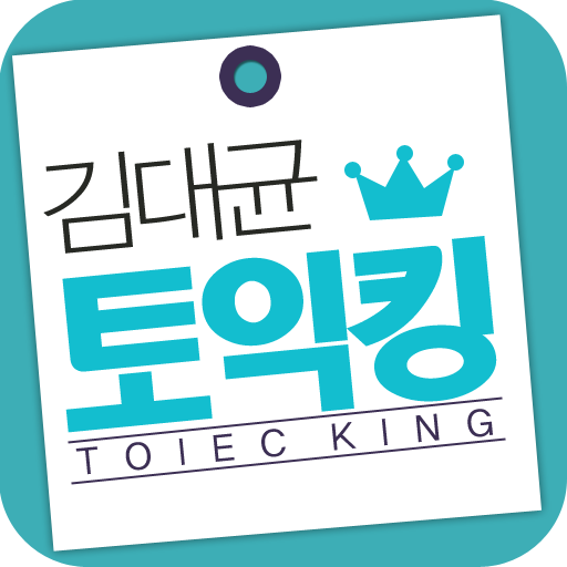 EBS FM 김대균토익킹 (2011.10월호) LOGO-APP點子