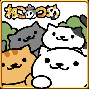 貓咪收集/네코아츠메