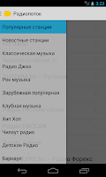 Screenshot of Radiopotok.ru - Онлайн Радио
