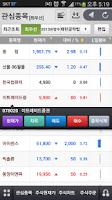 Screenshot of 이베스트 투자증권