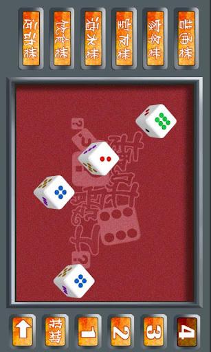 生活秘书之趣味骰子 funny dice