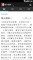 Screenshot of 口袋聖經