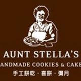AUNT STELLA 詩特莉手工餅乾(微風台北車站)
