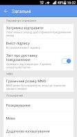 Screenshot of GO SMS Pro Ukrainian language