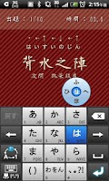 Screenshot of フリック入力練習ガイド付き 早打ち王 日本語入力四字熟語編