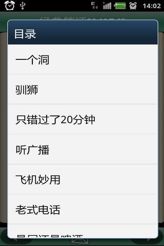 【免費娛樂App】幽默笑话大全-APP點子