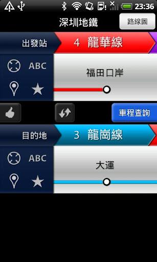 深圳地鐵(繁體) Shenzhen Metro TC