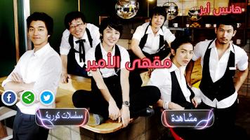 Screenshot of مقهى الامير