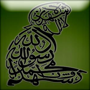 Muslims Believe/عقيدة المسلمين