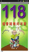 Screenshot of 118福音疑难问与答 (试阅版)(简)