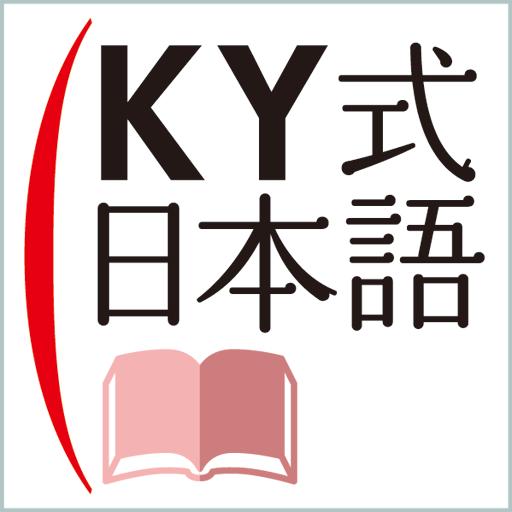 KY式日本語 書籍 App LOGO-APP試玩