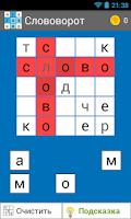 Screenshot of Слововорот: Угадай слова!