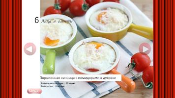 Screenshot of Яйца на завтрак - кулинария