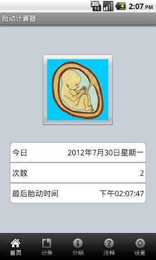 【免費醫療App】胎动计算器-APP點子