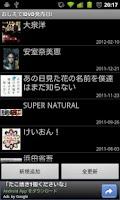 Screenshot of おしえて!DVD発売日!