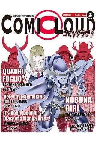 コミックラウド Vol.1 No.2 お試し版