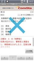 Screenshot of 大人の常識社会ドリル1 ComSta