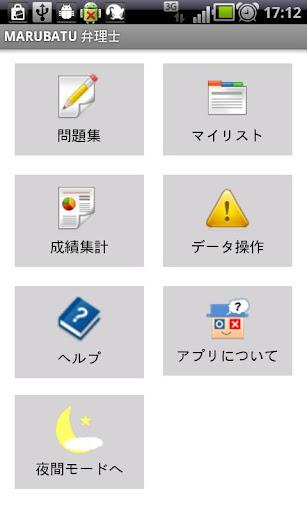 【免費教育App】MARUBATU 弁理士-APP點子