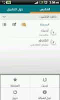 Screenshot of أجمل الأناشيد لأشهر المنشدين