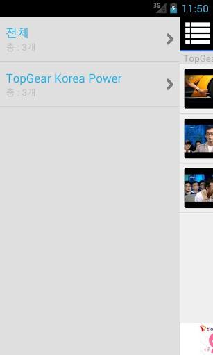 【免費媒體與影片App】탑기어 코리아 다시보기-APP點子