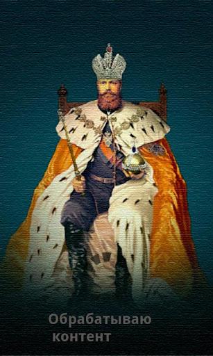 Цари и императоры России