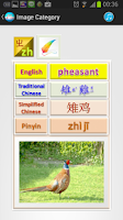 Screenshot of Chinese Phonetic Symbol 20A