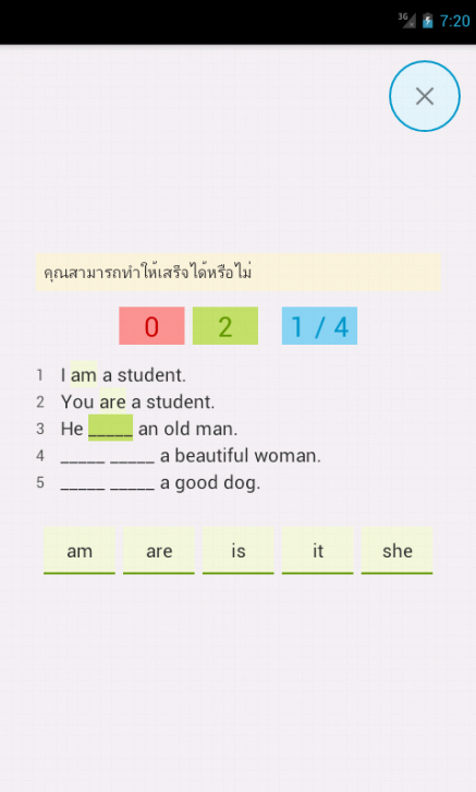 English Grammar Screenshot 6