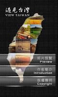 Screenshot of 遇見台灣,即時桌布APP