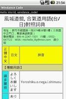 Screenshot of Aikido Windance Dojo Index