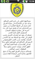 Screenshot of اخبار نادي النصر