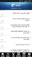 Screenshot of Future TV Lebanon