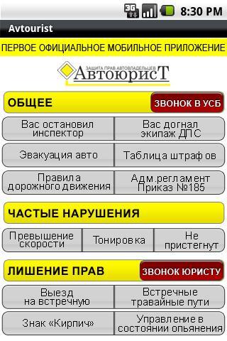 Avtourist