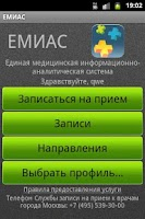 Screenshot of ЕМИАС