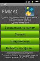 Screenshot of ЕМИАС