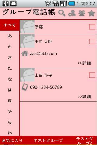 グループ電話帳 広告フリー版