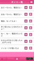 Screenshot of 無料♪ かのんの着ボイス♪