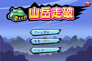 Screenshot of 山岳走破 by GMO