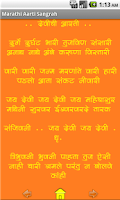 Screenshot of Marathi Aarti Sangrah
