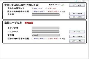 Screenshot of みんなのライブ