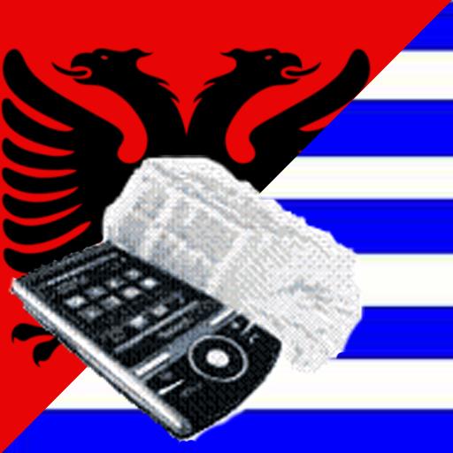 Albanian Greek Dictionary