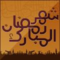 App رسائل رمضان APK for Kindle