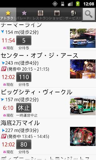 攻略なび - 東京ディズニーシー