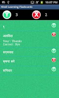Screenshot of Learn Hindi Quiz and Flashcard