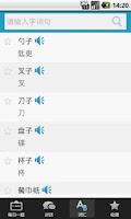 Screenshot of 广东话3000句