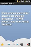 Screenshot of Интересные Факты!
