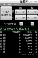 Screenshot of Mark Six Calculator