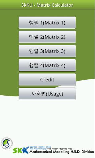 Mobile Matrix Calculator