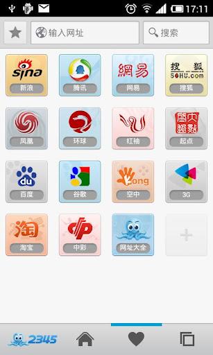 玩程式庫與試用程式App|2345网址大全免費|APP試玩