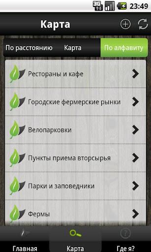 免費下載生活APP|Greenhunter app開箱文|APP開箱王