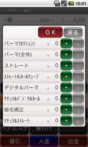 【免費商業App】マイPOSレジ顧客(MyPRegiUser)-APP點子
